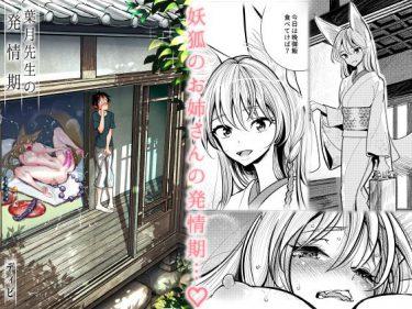葉月先生の発情期【エロマンガ】妖狐お姉さんの激しいオナニーを覗き見!