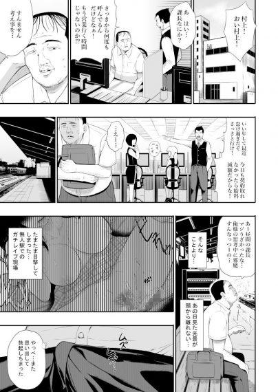 無人駅Ⅱ 同人誌 無料zip