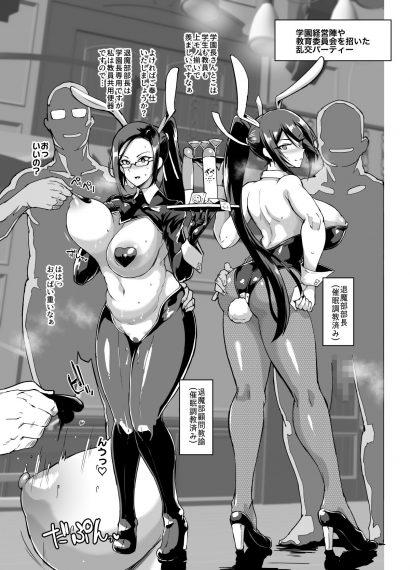 JK退魔部Season1 無料で読める