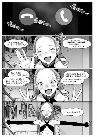 Re:Welcome Sashachan~サーシャちゃんがようこそ 2~ 全部無料